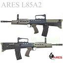 ARES L85A2 電動モデル 【イギリス軍現主力アサルトライフル】
