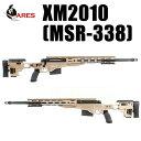 【数量限定 再入荷】ARES XM2010[MSR338]エアコッキング スナイパーライフル DE