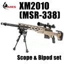 ARESXM2010【MSR338】エアコッキングスナイパーライフルM3【M1】タイプスコープ&バイポッド付属DE