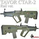 【ご予約品】ARESTAVOR【CTAR-21】【コンパクト・タボール】レールバージョンAEG【イスラエル国防軍採用ライフル】OD