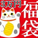 【予約】2018年 3万円 福袋 [他商品と同梱不可] ※代...
