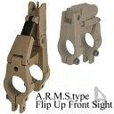 A.R.M.S. タイプ フリップアップ フロントサイト DE