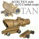 ACOG TA31 スタイル 4倍 コンバット スコープ TAN