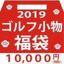ゴルフ 福袋 2019年 ゴルフ小物 アクセサリ 10,00...