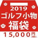 ゴルフ 福袋 2019年 ゴルフ小物 アクセサリ 15,000円 ゴルフ福袋 予約