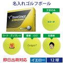 【即日出荷対応 オウンネーム 名入れゴルフボール】ブリヂスト...