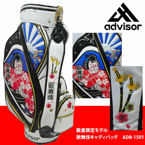 【advisor/アドバイザー】9型キャディバッグ ADB-1501K / 和柄(歌舞伎) / 白(ホワイト)【TP】 数量限定モデル!フラマ高価なモデリング