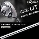 【本間ゴルフ/HONMA】ツアーワールド TOURWORLD TW727 ユーティリティ/スチールシャフト(NS PRO950GH)