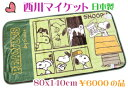 【スヌーピー】日本製西川ニューマイヤー毛布ハーフサイズ 80x140cmマイケット グリーンジュニア キャラクター国産 アクリル
