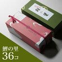 鯉の里 36個箱入 和菓子