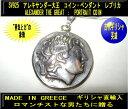 ギリシャ シルバー:シルバー925アレキサンダー大王 ベルギナスターレプリカコイン ペンダントシルバーチェーン45cm付