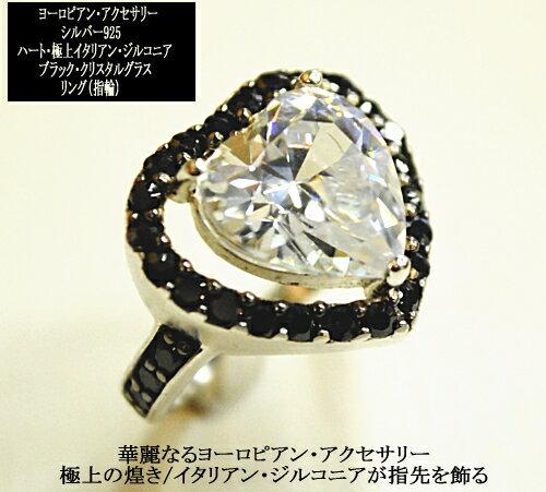 ギリシャアクセサリー/ギリシャ・シルバー:ハート・ジルコニア・リング(指輪)13号 自社製作/極上イタリアン・ジルコニアを使ったギリシャ製リング(指輪)
