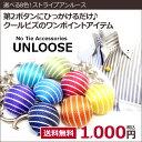 ショッピング アンルース UNLOOSE ストライプ柄 選べる8色 クールビズのワンポイントに 第2ボタンに引っ掛けるだけ ノーネクタイアクセサリー【ゆうパケット可】【10P03Dec16】