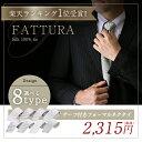 【FATTURA FORMAL COLLECTION】FATTURA シルク100%ホワイト/シルバーグレー フォーマ
