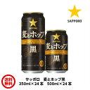 【送料無料】サッポロ 麦とホップ 黒 (350ml×24本)(500ml×24本)