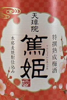 鹿児島梅酒 濱田酒造 傅藏院蔵 特撰熟成梅酒 天璋院 篤姫 12度 1800ml