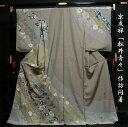 あす楽対応 京友禅作家「松井青々」作 最高級訪問着 茶鼠