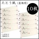 たとう紙/文庫/畳紙 着物用 厚手和紙 小窓付き・薄紙付き 10枚セット