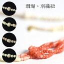 本珊瑚 羽織紐 小ぶり 女性用 5タイプ 天然石 和装小物 在庫処分価格