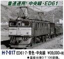 鉄道模型 HOゲージ MICROACE(マイクロエース)【H-7-013】ED62-6・青色・PS22・ワイパー交換車・シールドビーム・飯田線