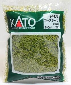 KATO24-324コースターフ明緑色