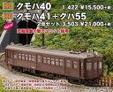 鉄道模型 HOゲージ KATO(カトー)【1-422】クモハ40