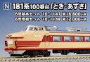 鉄道模型 Nゲージ KATO(カトー)【10-1148】181系100番台「とき・あずさ」4両増結セット「2017年2月再生産予定予約商品」