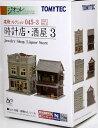 トミーテック 建物コレクションシリーズ 045-3時計店・酒屋3