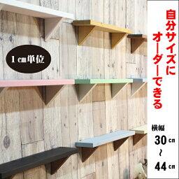 【1cm単位でオーダー可能】横幅30cm〜44cm ウォールシェルフ 賃貸OK(飾り棚 壁面収納)