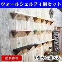 【送料無料】9色から選べる4個セット/ウォールシェルフ (ナ...