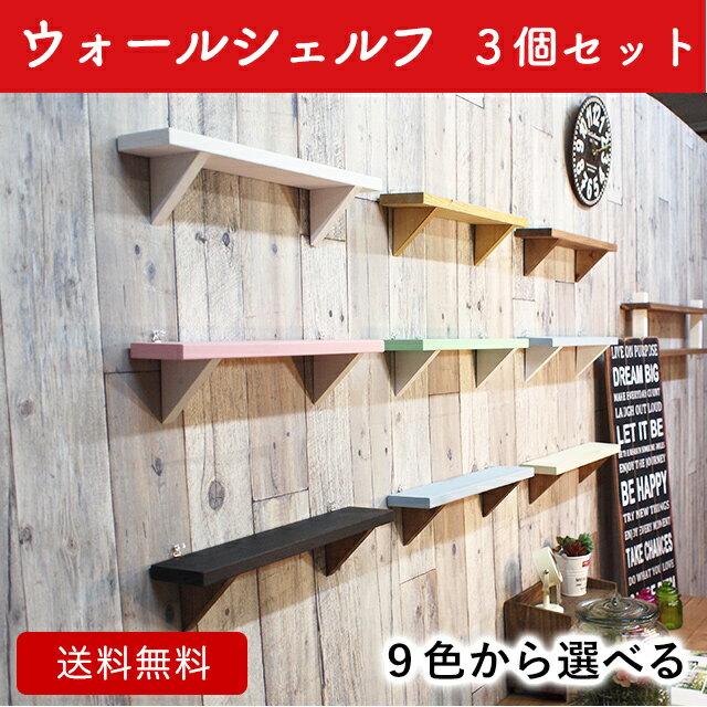 【送料無料】9色から選べる3個セット/ウォールシェルフ (ナチュラル雑貨 飾り棚 ウォール…...:auc-sbase2008:10001993