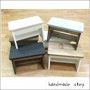 大人気 踏み台 木製 ステップ台 ミニベンチ プランター台 (ふみ台 子ども 子供)