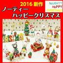 2016年新作 ノーティーハッピークリスマス /ガーデンマスコット 全9種 ナチュラル雑貨 ガーデン マスコット Natural雑貨 Garden