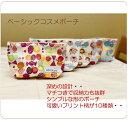 ショッピング化粧品 ベーシックコスメポーチ (メール便送料無料 ポーチ かわいい)
