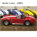 【ナチュラル雑貨】シェルビー コブラ (Shelby Cobra) 1965 おもちゃ オーナメント インテリア雑貨