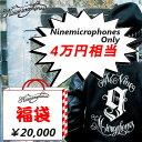 (先行予約)数量限定 2017年福袋 NINE MICROPHONES ナイン(送料540円)2万円で約4万円相当!
