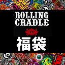 (先行予約)数量限定 2017年福袋 ROLLING CRADLE ローリングクレイドル(送料540円)5万円で約10万円相当!