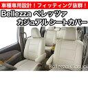 Bellezza ベレッツァ カジュアルシートカバー エリシオン RR1〜5 (品番:072)
