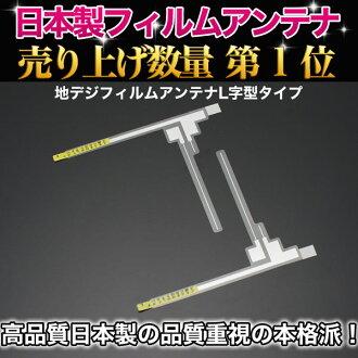 在數位電視膠卷天線L字型的(左右2張裝)/數位電視1 SEG導航器電視MZ10 MZ10DT MZ50裝上,換,修補的張替換