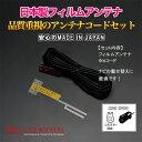 (HF-201 ケンウッド ) 高品質日本製 地上デジタル フィルムアンテナ TYPE3 4mコード KENWOOD(MDV-333) 高感度ブースター内蔵 1本セット / 地デジ デジタル 張り替え 補修