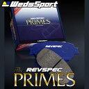 ウェッズ レブスペック プライム ブレーキパッド リア レガシィツーリングワゴン(BP5) 2.0GT SPEC-B(除くSTI) PR-F591/REVSPEC PRIME WedsSport