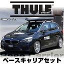THULE(スーリー) ベースキャリアセット(バー=バー=ウイングバーエッジ) インプレッサXV(GP7) H24/10〜 ルーフレールなし / 9595・3068 正規品