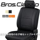 ブロス クラッツィオ シートカバー ミニキャブ バン(U61V / U62V) EM-0755 / Bros.Clazzio