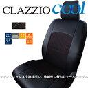 クラッツィオ クール シートカバー セレナ(福祉車両)(FNC26 / NC26 / HC26 / HFC26) EN-0577 / Clazzio Cool