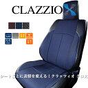 クラッツィオ クロス シートカバー ライフ(JB1 / JB2) EH-0304 / Clazzio X CROSS