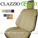 Clazzio クラッツィオ ネオ シートカバー デリカ D:5(CV5W / CV4W) EM-0778 / neo