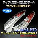ライフ【JB5〜8】デュアルLEDテールランプ(レッドコンビ)