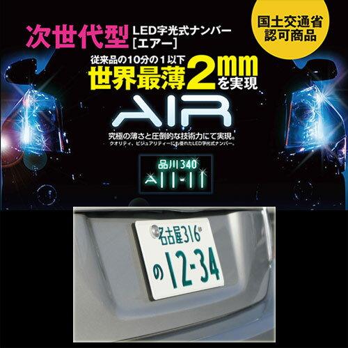 【送料無料】次世代型 LED字光式 ナンバー AIR(エアー) 世界最薄2mm 2枚セット / 国土交通省認可商品