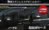 【人気爆発!】ヴェルファイア20系(超鏡面)ステンレスメッキ ドアモール