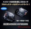 ハイエース 200系 ヘッドライト 4型LEDルック ブラック 【1 2 3 4 5型対応】ヘッドランプ フェイスチェンジに!